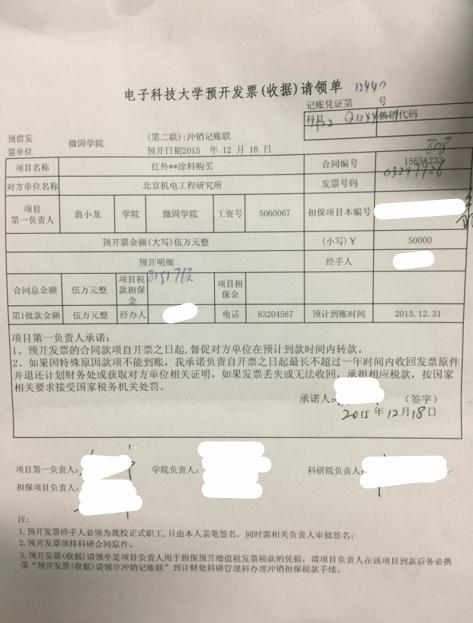 报销类-科研经费办事指南9.png